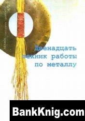 Книга Двенадцать техник работы по металлу