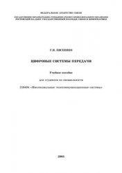 Книга Цифровые системы передачи