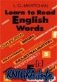 Книга Learn to Read English Words