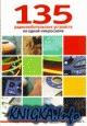 Книга 135 радиолюбительских устройств на одной микросхеме