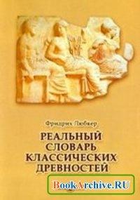 Книга Реальный словарь классических древностей.