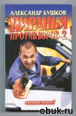 Аудиокнига Александр Бушков - Пиранья против воров. Части 1 и 2 (аудиокнига)
