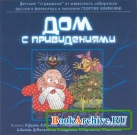 Книга Дом с привидениями (аудиокнига MP3).