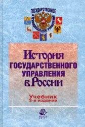 Книга История государственного управления в России.