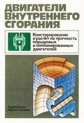 Книга Двигатели внутреннего сгорания. Конструирование и расчет на прочность поршневых и комбинированных двигателей