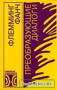 Книга Преобразующие диалоги