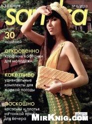 Журнал Sandra №6 2010