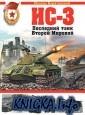 Книга ИС-3. Последний танк Второй Мировой