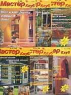 Журнал Журнал Мастер клуб. 1998 год (№1 - 11)