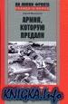 Книга Армия, которую предали. Трагедия 33-й армии генерала М.Г. Ефремова. 1941 —