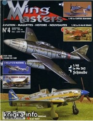 Журнал Журнал Журнал по авиамоделизму Wing Masters №4 (Май-Июнь)