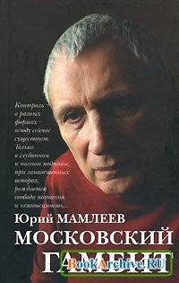 Книга Московский гамбит