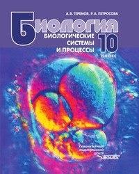 Книга Учебник Биология Биологические системы и процессы 10 класс Теремов А.В., Петросова Р.А.