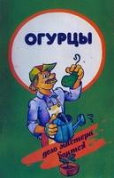 Журнал Огурцы
