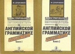 Книга Иллюстрированый путеводитель по английской грамматике в 2 кн