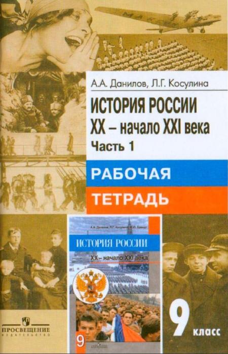 Данилов истории тетрадь класс россии по гдз 9
