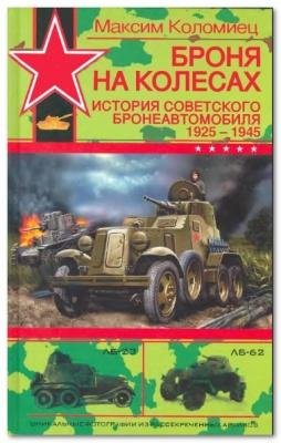 Книга Броня на колесах. История советского бронеавтомобиля 1925-1945 гг
