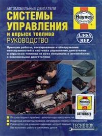Книга Автомобильные двигатели. Системы управления и впрыск топлива