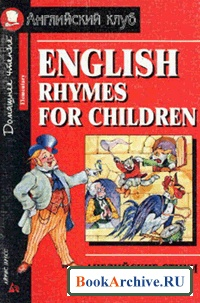 Книга Английские стихи для детей