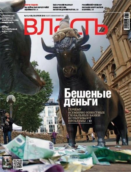 Книга Журнал: Коммерсантъ Власть №15 (апрель 2015)