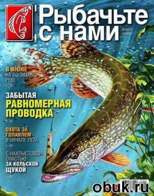 Рыбачьте с нами №6 (июнь 2015)