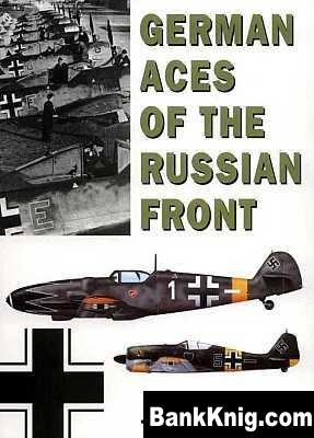 Книга German Aces of the Russian Front