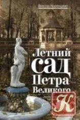 Книга Летний сад Петра Великого. Рассказ о прошлом и настоящем