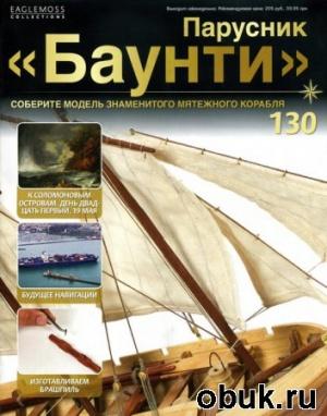Журнал Парусник Баунти №130 (2014)