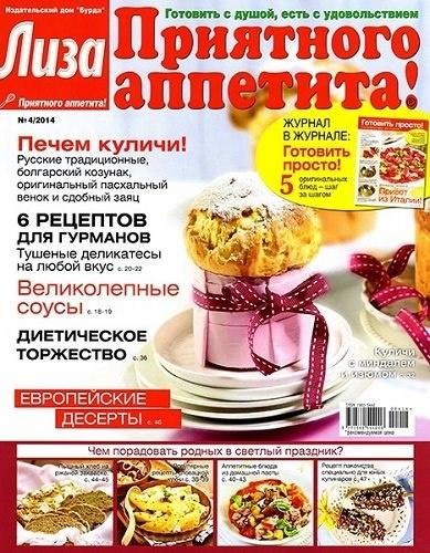 Книга Журнал: Лиза. Приятного аппетита! №4 (2014)