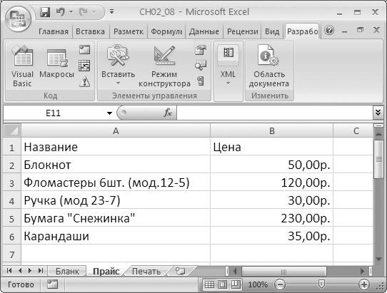 Как создать в VBA Excel приложение для составления заявки на канцелярские товары для офиса