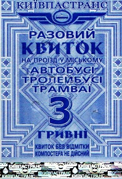 Новый билет на проезд в городском транспорте Киева