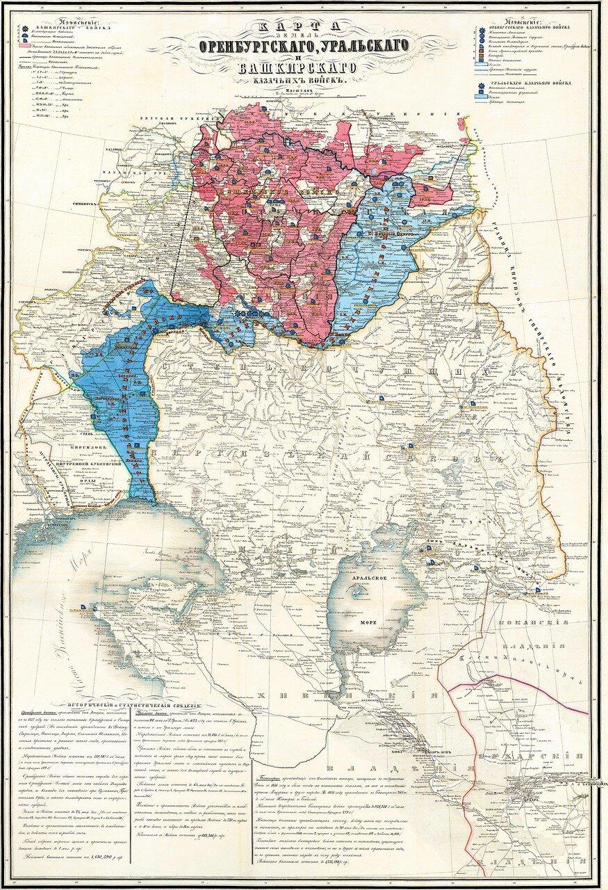 Карта земель Оренбургского, Уральского и Башкирского казачьих войск