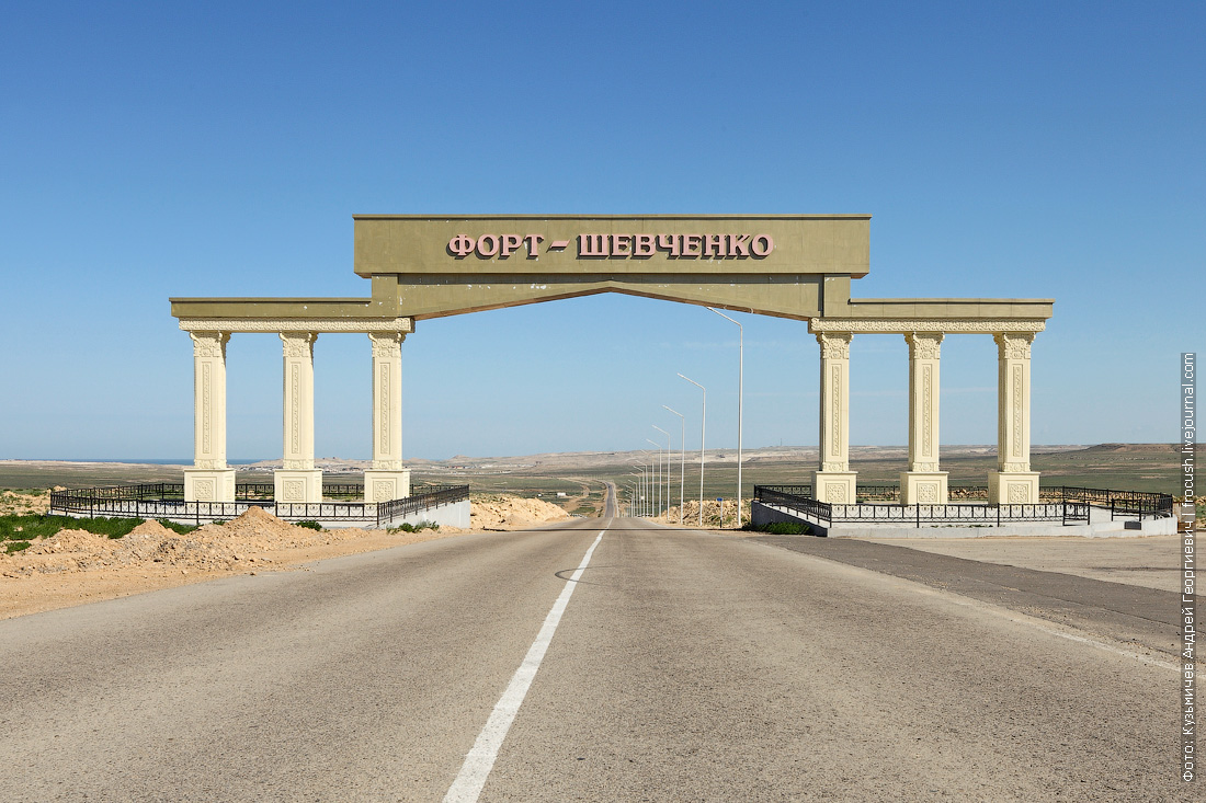 арка на въезде в город Форт-Шевченко