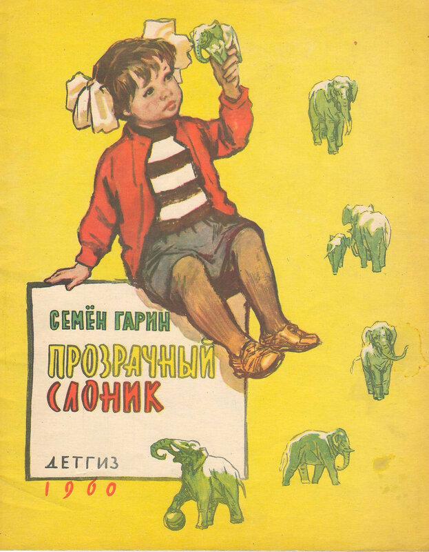 прозрачный слоник чтение 2 класс
