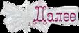 Надпись ДАЛЕЕ 0_19f2bd_ceb8964_orig