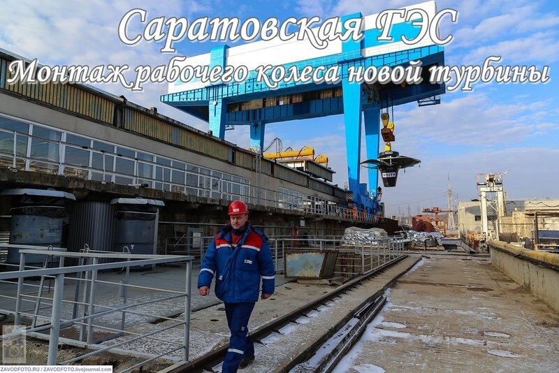 Саратовская ГЭС. Монтаж рабочего колесо новой турбины.jpg