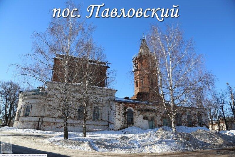 Павловский (Пермский край).jpg
