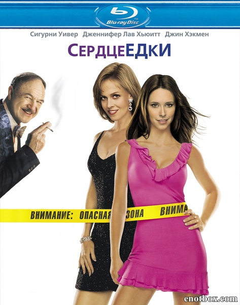 Сердцеедки / Heartbreakers (2001/BDRip/HDRip)