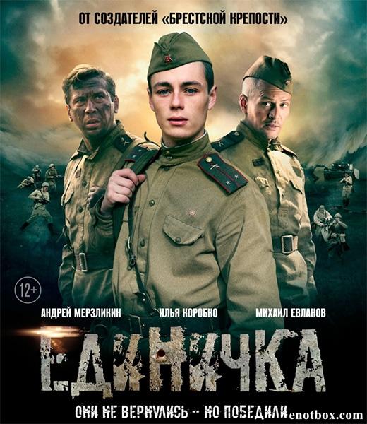 Единичка (2015/DVD9/DVDRip)