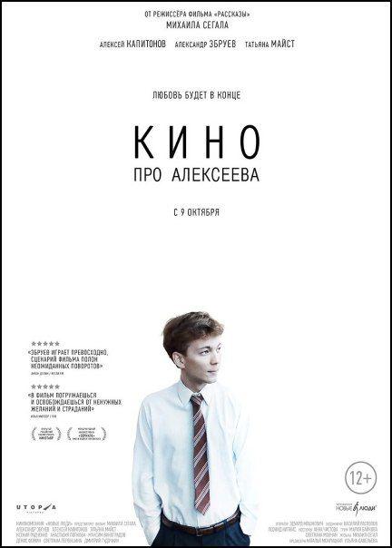 Кино про Алексеева (2014) WEB-DL 720p + WEB-DLRip + DVDRip