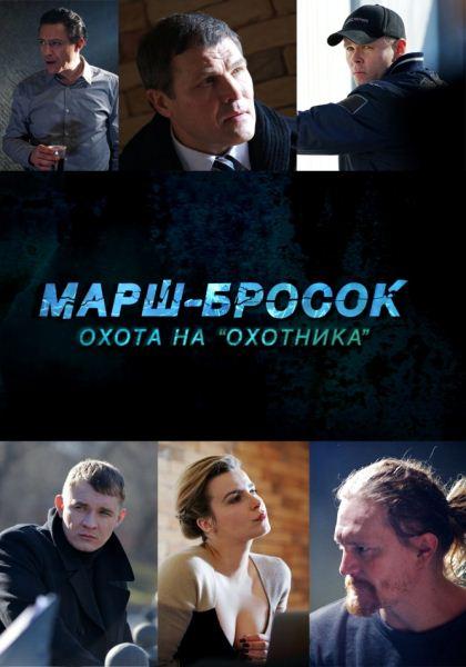 """Марш-Бросок: Охота на """"Охотника"""" (2015) HDTVRip + SATRip"""