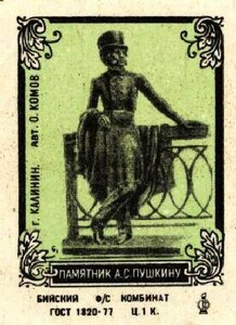 Памятники Пушкину (8).jpg