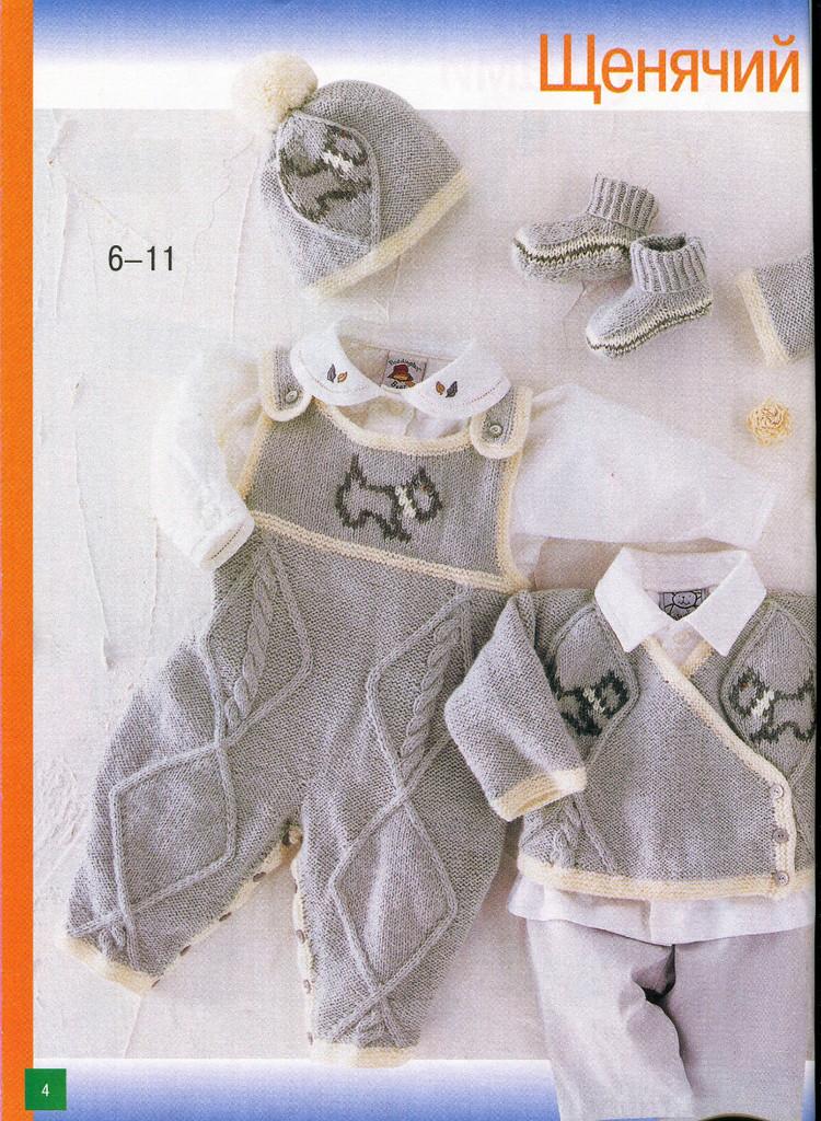 Комплект для новорожденного своими руками вязание