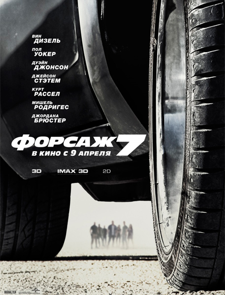 ������ 7 / Furious 7 [EXTENDED] (2015)