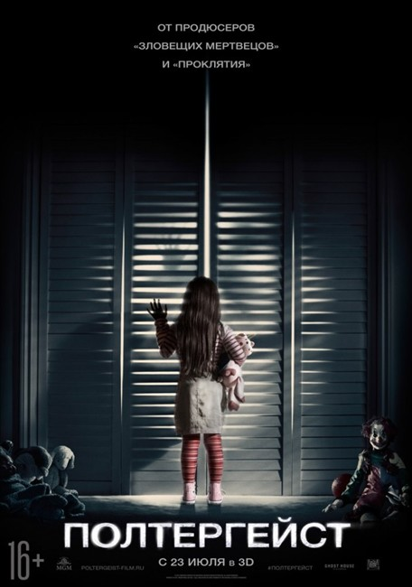 ����������� / Poltergeist [Extended Cut] (2015)