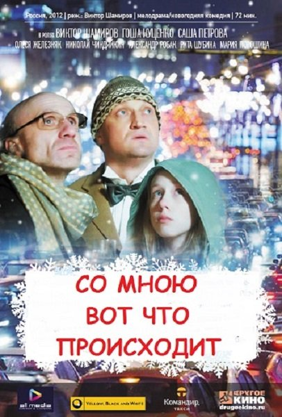�� ���� ��� ��� ���������� (2012) DVDRip