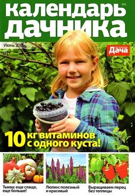 Журнал Журнал Календарь дачника № 5 2015