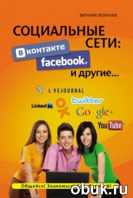 Книга Социальные сети. ВКонтакте, Facebook и другие…