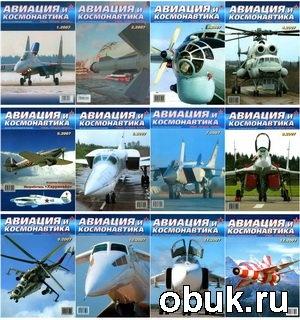 Авиация и космонавтика №1-12 2007