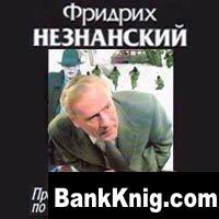 Книга Прокурор по вызову (Аудиокнига)